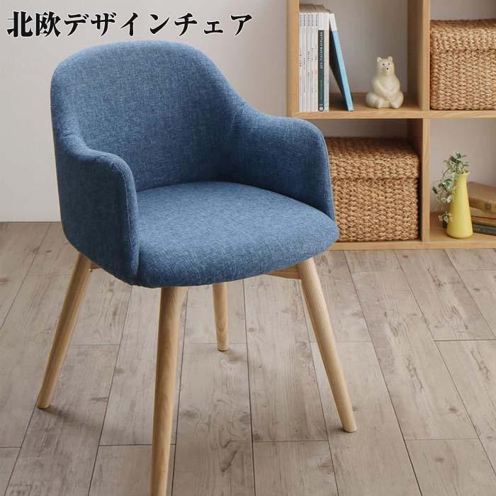 まるみに包み込まれる 北欧デザイン チェアー Rudna ルドナ 椅子 いす イス(代引不可)(NP後払不可)