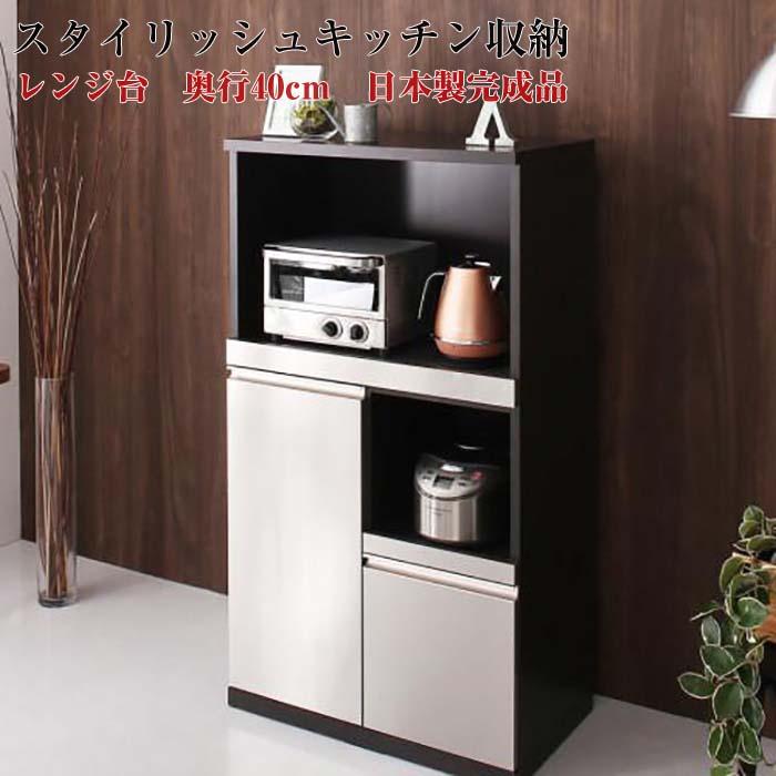 日本製 完成品 奥行40cm スタイリッシュキッチン収納シリーズ レンジ台(代引不可)(NP後払不可)