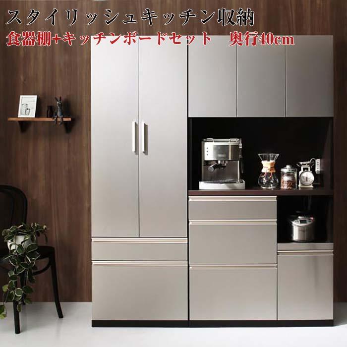 開梱設置付き 日本製完成品 奥行40cm スタイリッシュキッチン収納シリーズ 食器棚+キッチンボードセット(代引不可)(NP後払不可)