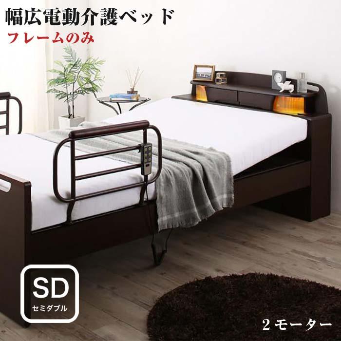 お客様組立 寝返りができる 棚付き コンセント付き ライト付き 幅広 電動ベッド 介護ベッド フレームのみ 2モーター セミダブルサイズ(代引不可)(NP後払不可)