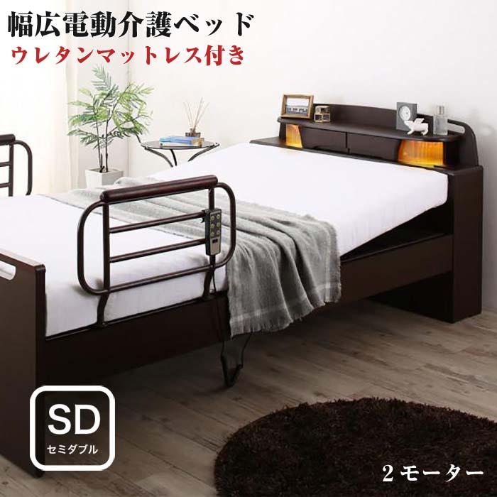 お客様組立 寝返りができる 棚付き コンセント付き ライト付き 幅広 電動ベッド 介護ベッド ウレタンマットレス付き 2モーター セミダブルサイズ(代引不可)(NP後払不可)