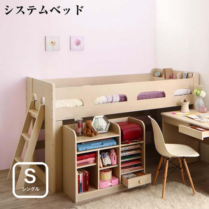お客様組立 子供がすくすく育つ ランドセルラック付 木目調 システムベッド Mamma マンマ シングルサイズ(代引不可)(NP後払不可)