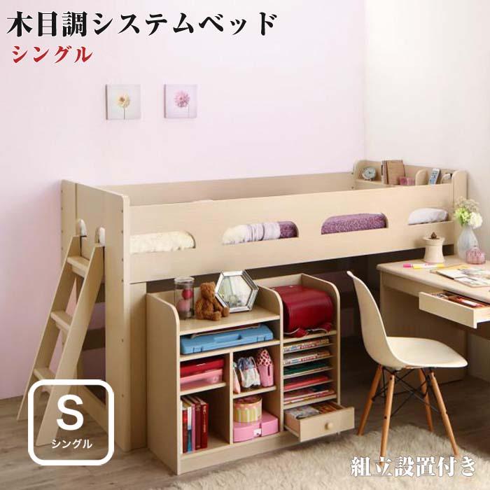 組立設置 子供がすくすく育つ ランドセルラック付 木目調 システムベッド Mamma マンマ シングルサイズ(代引不可)(NP後払不可)