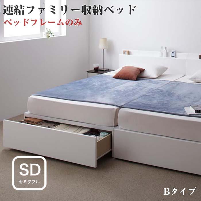 収納ベッド 連結ベッド ファミリー 分割ベッド Weitblick ヴァイトブリック ベッドフレームのみ Bタイプ セミダブル(代引不可)(NP後払不可)