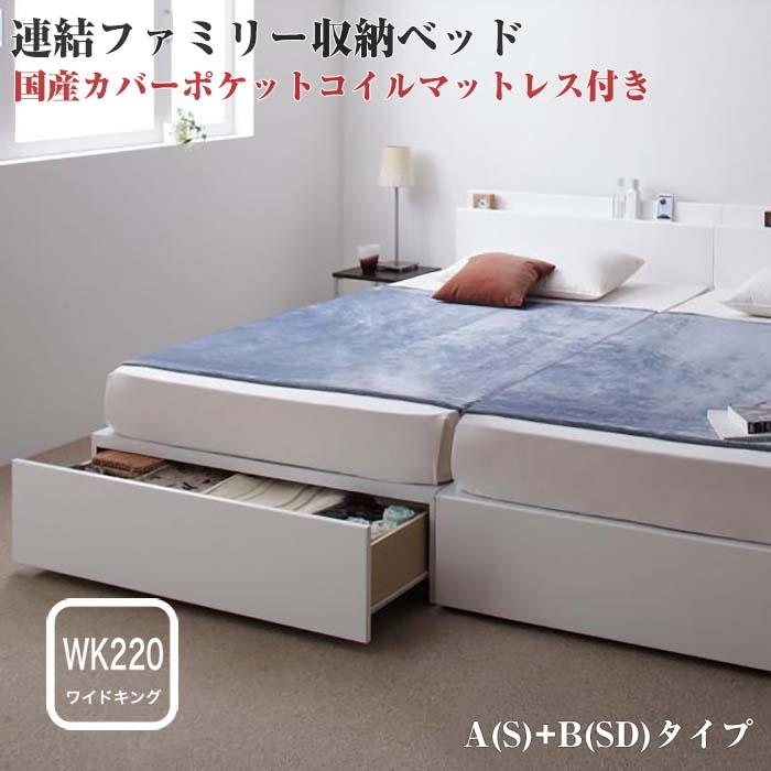 収納ベッド 連結ベッド ファミリー 分割ベッド Weitblick ヴァイトブリック 国産カバーポケットコイルマットレス付き A(S)+B(SD)タイプ ワイドK220(代引不可)