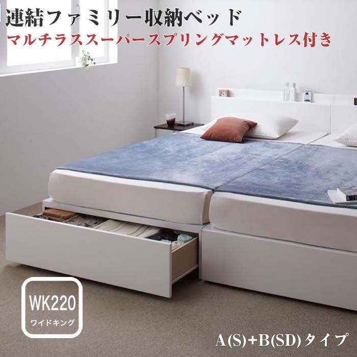 収納ベッド 連結ベッド ファミリー 分割ベッド Weitblick ヴァイトブリック マルチラススーパースプリングマットレス付き A(S)+B(SD)タイプ ワイドK220(代引不可)