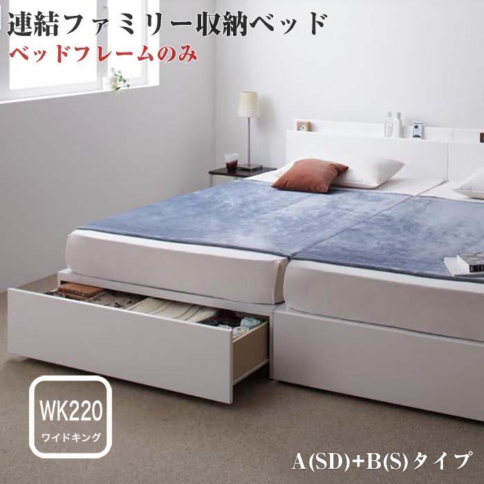 収納ベッド 連結ベッド ファミリー 分割ベッド Weitblick ヴァイトブリック ベッドフレームのみ A(SD)+B(S)タイプ ワイドK220(代引不可)(NP後払不可)