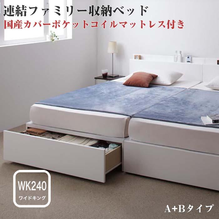 収納ベッド 連結ベッド ファミリー 分割ベッド Weitblick ヴァイトブリック 国産カバーポケットコイルマットレス付き A+Bタイプ ワイドK240(SD×2)(代引不可)