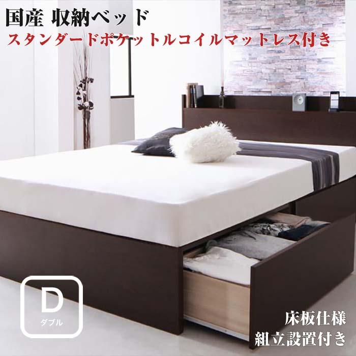 組立設置付 国産 収納ベッド 棚付き コンセント付き Fleder フレーダー スタンダードポケットコイルマットレス付き 床板仕様 ダブル(代引不可)