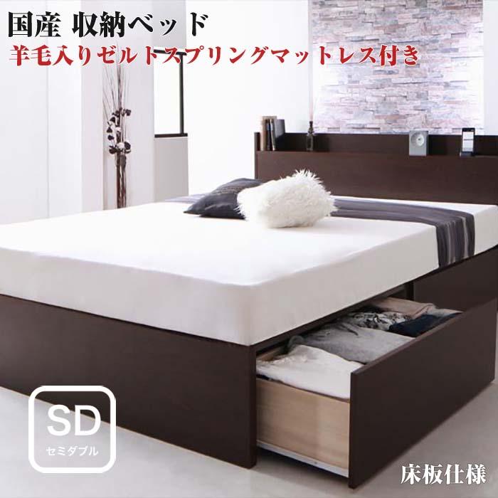 お客様組立 国産 収納ベッド 棚付き コンセント付き Fleder フレーダー 羊毛入りゼルトスプリングマットレス付き 床板仕様 セミダブル(代引不可)