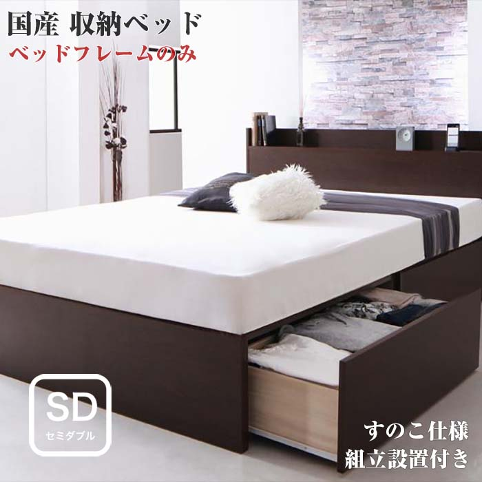組立設置付 国産 収納ベッド 棚付き コンセント付き Fleder フレーダー ベッドフレームのみ すのこ仕様 セミダブル(代引不可)