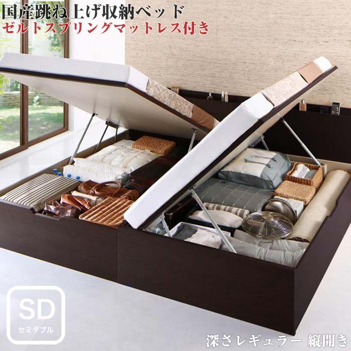 お客様組立 国産 跳ね上げ式ベッド 収納ベッド Renati-DB レナーチ ダークブラウン ゼルトスプリングマットレス付き 縦開き セミダブル 深さレギュラー(代引不可)