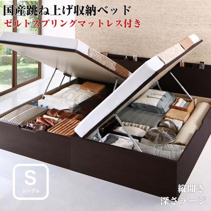 お客様組立 国産 跳ね上げ式ベッド 収納ベッド Renati-DB レナーチ ダークブラウン ゼルトスプリングマットレス付き 縦開き シングル 深さラージ(代引不可)
