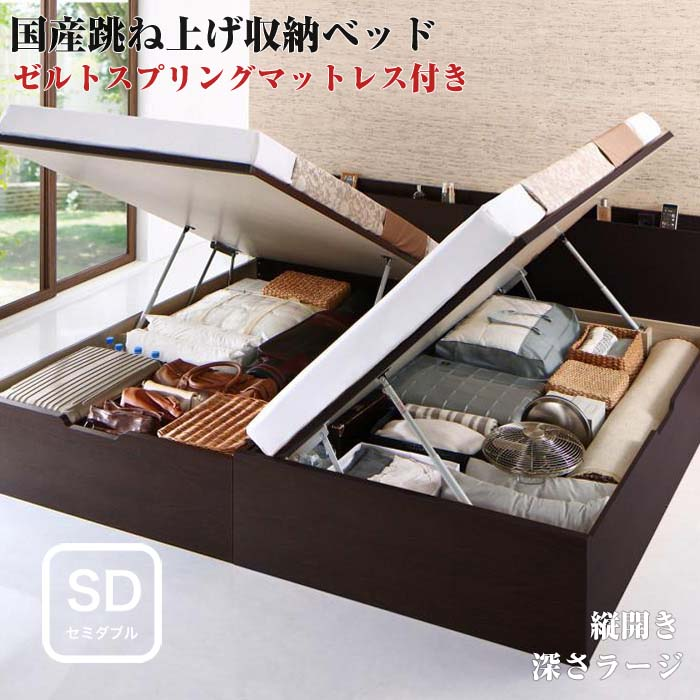 お客様組立 国産 跳ね上げ式ベッド 収納ベッド Renati-DB レナーチ ダークブラウン ゼルトスプリングマットレス付き 縦開き セミダブル 深さラージ(代引不可)