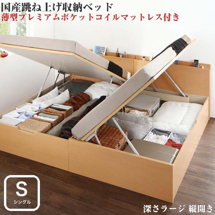 組立設置付 国産 跳ね上げ式ベッド 収納ベッド Renati-NA レナーチ ナチュラル 薄型プレミアムポケットコイルマットレス付き 縦開き シングル 深さラージ(代引不可)