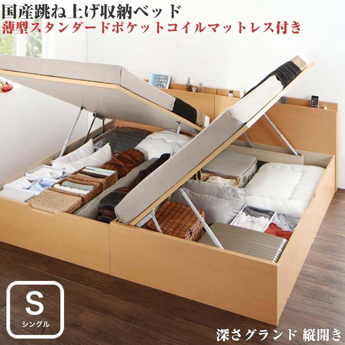 お客様組立 国産 跳ね上げ式ベッド 収納ベッド Renati-NA レナーチ ナチュラル 薄型スタンダードポケットコイルマットレス付き 縦開き シングル 深さグランド(代引不可)