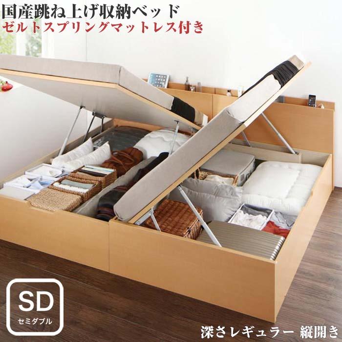 組立設置付 国産 跳ね上げ式ベッド 収納ベッド Renati-NA レナーチ ナチュラル ゼルトスプリングマットレス付き 縦開き セミダブル 深さレギュラー(代引不可)
