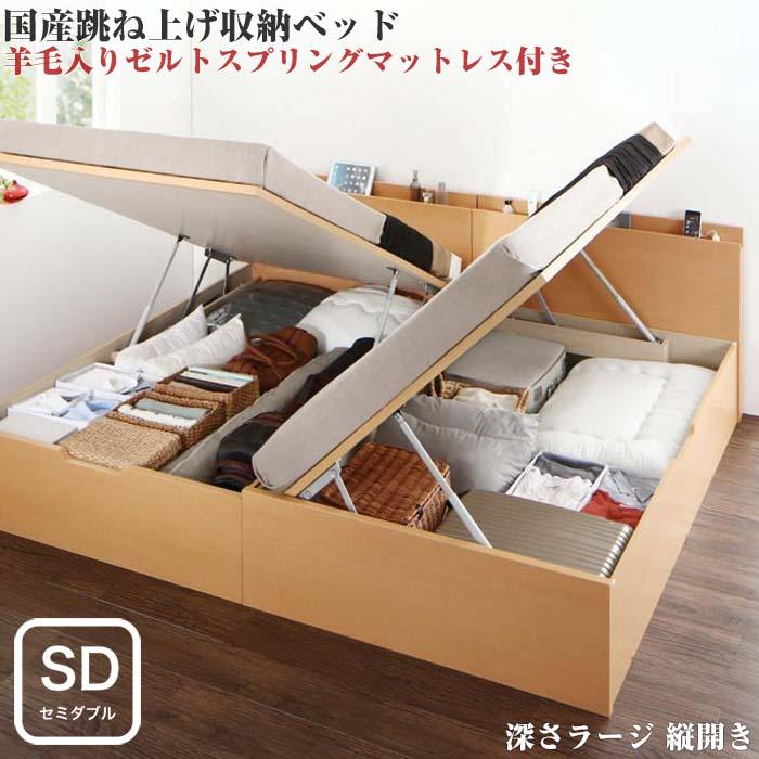 組立設置付 国産 跳ね上げ式ベッド 収納ベッド Renati-NA レナーチ ナチュラル 羊毛入りゼルトスプリングマットレス付き 縦開き セミダブル 深さラージ(代引不可)
