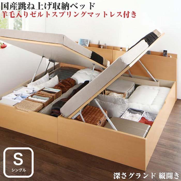 組立設置付 国産 跳ね上げ式ベッド 収納ベッド Renati-NA レナーチ ナチュラル 羊毛入りゼルトスプリングマットレス付き 縦開き シングル 深さグランド(代引不可)