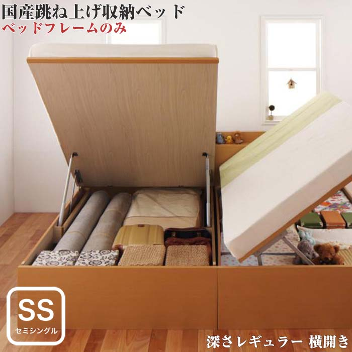 組立設置付 国産 跳ね上げ式ベッド 収納ベッド Clory クローリー ベッドフレームのみ 横開き セミシングル 深さレギュラー(代引不可)