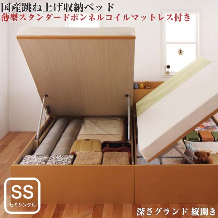 組立設置付 国産 跳ね上げ式ベッド 収納ベッド Clory クローリー 薄型スタンダードボンネルコイルマットレス付き 縦開き セミシングル 深さグランド(代引不可)