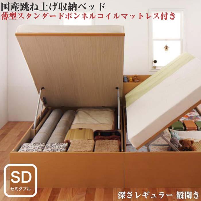 組立設置付 国産 跳ね上げ式ベッド 収納ベッド Clory クローリー 薄型スタンダードボンネルコイルマットレス付き 縦開き セミダブル 深さレギュラー(代引不可)