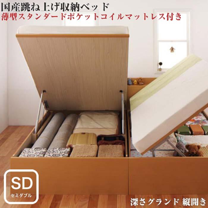 組立設置付 国産 跳ね上げ式ベッド 収納ベッド Clory クローリー 薄型スタンダードポケットコイルマットレス付き 縦開き セミダブル 深さグランド(代引不可)