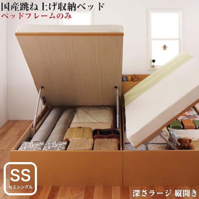 お客様組立 国産 跳ね上げ式ベッド 収納ベッド Clory クローリー ベッドフレームのみ 縦開き セミシングル 深さラージ(代引不可)
