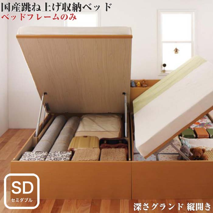 お客様組立 国産 跳ね上げ式ベッド 収納ベッド Clory クローリー ベッドフレームのみ 縦開き セミダブル 深さグランド(代引不可)