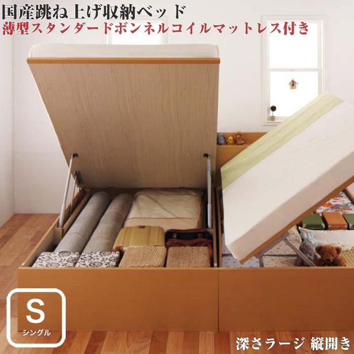 お客様組立 国産 跳ね上げ式ベッド 収納ベッド Clory クローリー 薄型スタンダードボンネルコイルマットレス付き 縦開き シングル 深さラージ(代引不可)