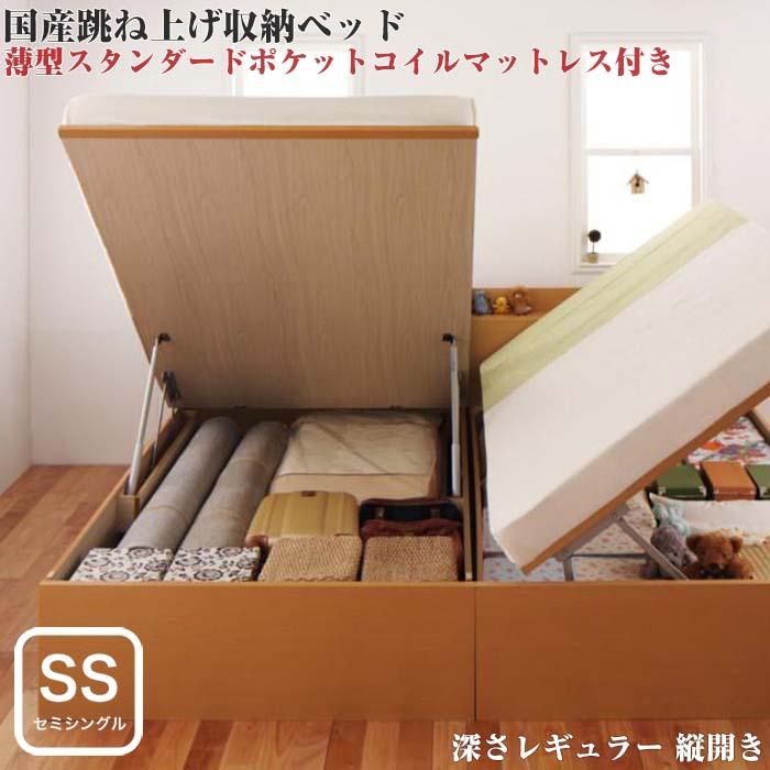 お客様組立 国産 跳ね上げ式ベッド 収納ベッド Clory クローリー 薄型スタンダードポケットコイルマットレス付き 縦開き セミシングル 深さレギュラー(代引不可)