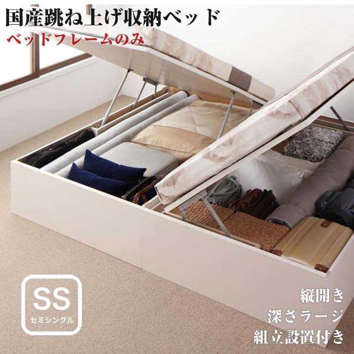組立設置付 国産 跳ね上げ式ベッド 収納ベッド Regless リグレス ベッドフレームのみ 縦開き セミシングル 深さラージ(代引不可)