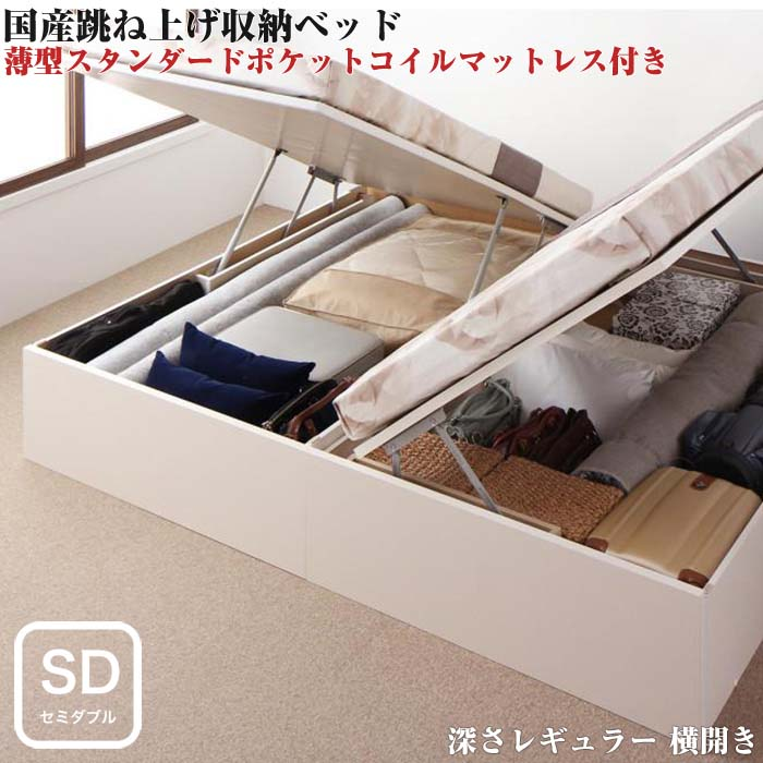 組立設置付 国産 跳ね上げ式ベッド 収納ベッド Regless リグレス 薄型スタンダードポケットコイルマットレス付き 横開き セミダブル 深さレギュラー(代引不可)