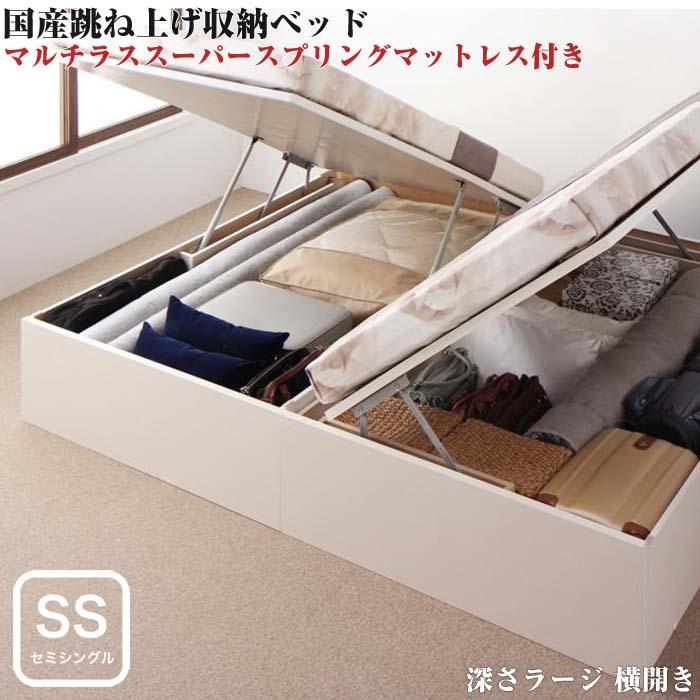 組立設置付 国産 跳ね上げ式ベッド 収納ベッド Regless リグレス マルチラススーパースプリングマットレス付き 横開き セミシングル 深さラージ(代引不可)