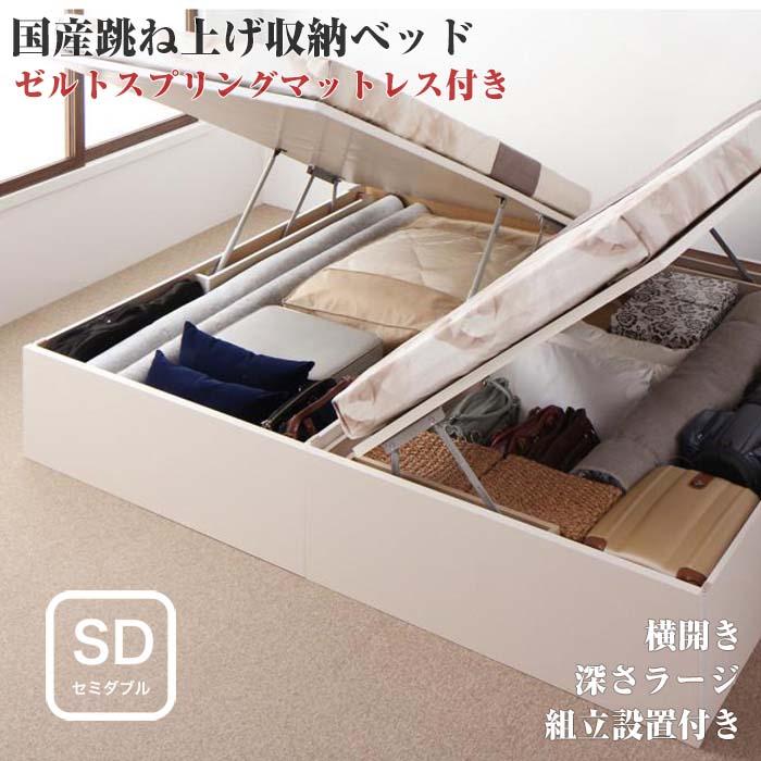 組立設置付 国産 跳ね上げ式ベッド 収納ベッド Regless リグレス ゼルトスプリングマットレス付き 横開き セミダブル 深さラージ(代引不可)