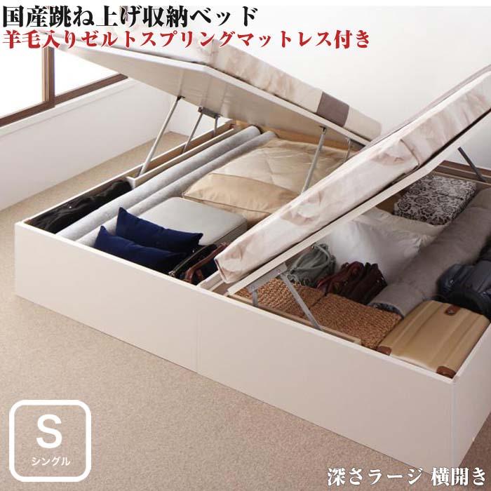 組立設置付 国産 跳ね上げ式ベッド 収納ベッド Regless リグレス 羊毛入りゼルトスプリングマットレス付き 横開き シングル 深さラージ(代引不可)