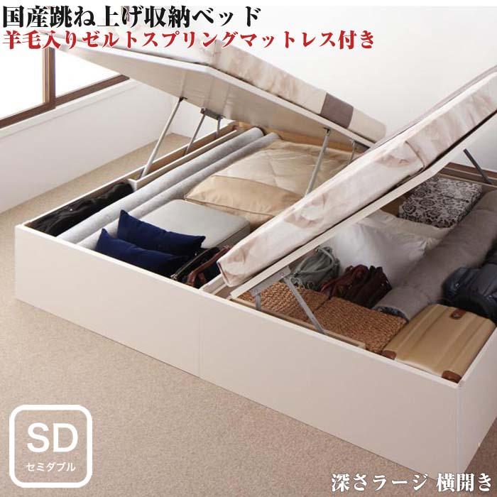 組立設置付 国産 跳ね上げ式ベッド 収納ベッド Regless リグレス 羊毛入りゼルトスプリングマットレス付き 横開き セミダブル 深さラージ(代引不可)
