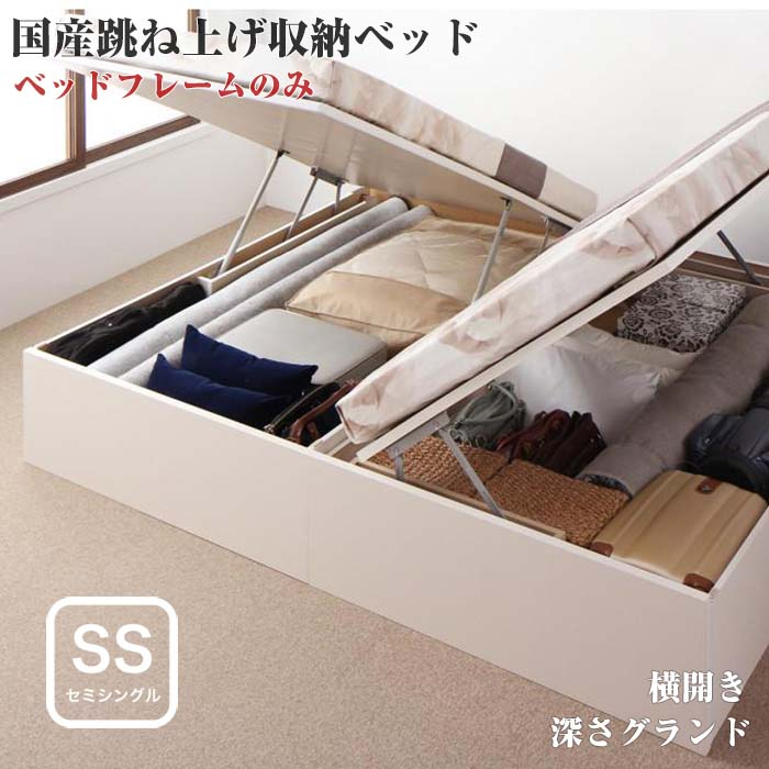 お客様組立 国産 跳ね上げ式ベッド 収納ベッド Regless リグレス ベッドフレームのみ 横開き セミシングル 深さグランド(代引不可)