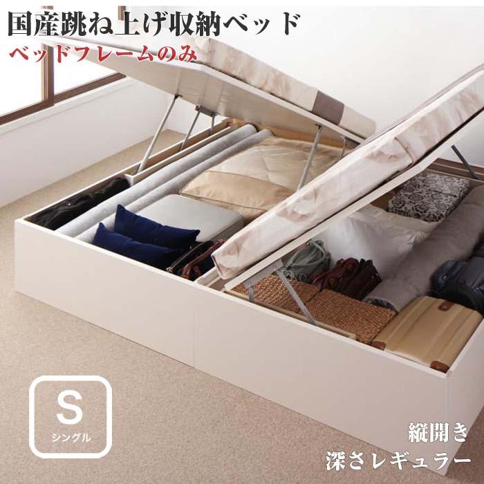 お客様組立 国産 跳ね上げ式ベッド 収納ベッド Regless リグレス ベッドフレームのみ 縦開き シングル 深さレギュラー(代引不可)