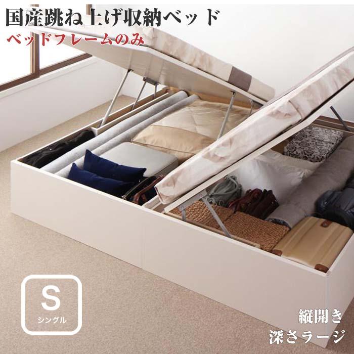 お客様組立 国産 跳ね上げ式ベッド 収納ベッド Regless リグレス ベッドフレームのみ 縦開き シングル 深さラージ(代引不可)
