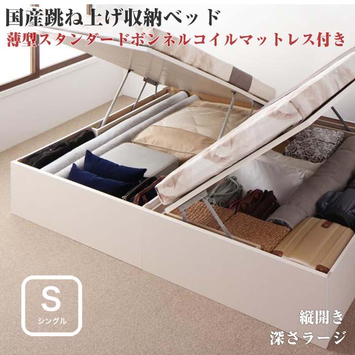 お客様組立 国産 跳ね上げ式ベッド 収納ベッド Regless リグレス 薄型スタンダードボンネルコイルマットレス付き 縦開き シングル 深さラージ(代引不可)
