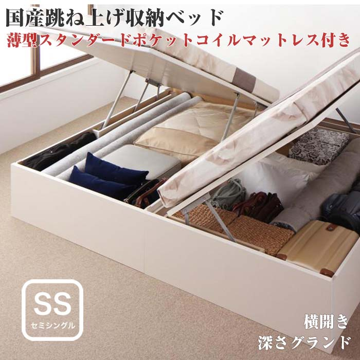 お客様組立 国産 跳ね上げ式ベッド 収納ベッド Regless リグレス 薄型スタンダードポケットコイルマットレス付き 横開き セミシングル 深さグランド(代引不可)