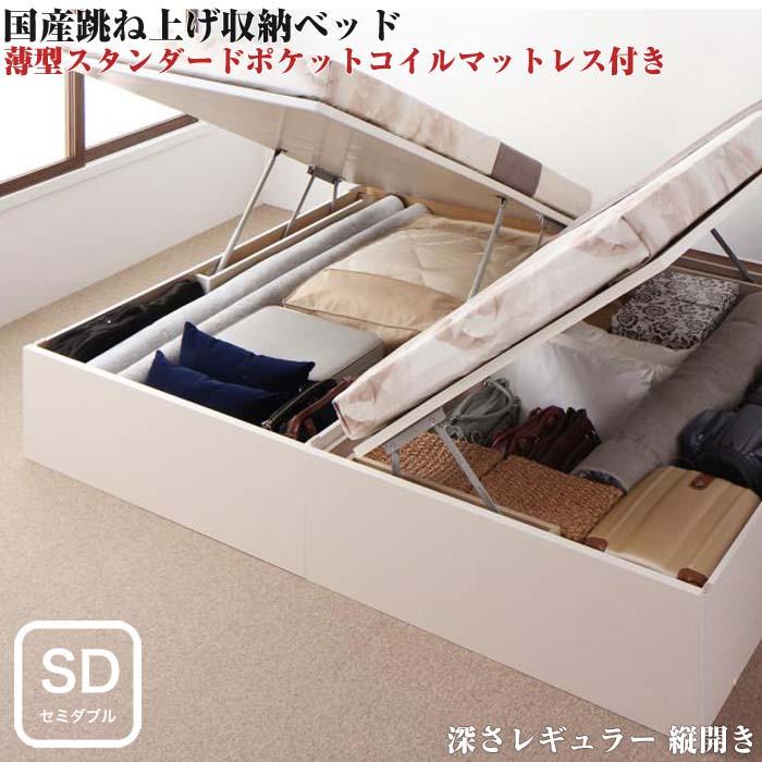 お客様組立 国産 跳ね上げ式ベッド 収納ベッド Regless リグレス 薄型スタンダードポケットコイルマットレス付き 縦開き セミダブル 深さレギュラー(代引不可)