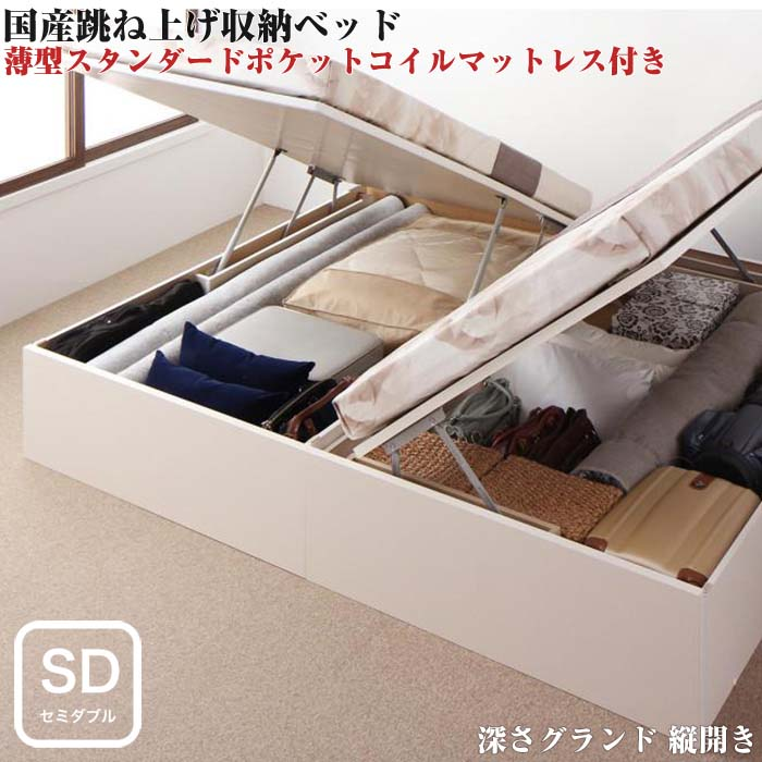 お客様組立 国産 跳ね上げ式ベッド 収納ベッド Regless リグレス 薄型スタンダードポケットコイルマットレス付き 縦開き セミダブル 深さグランド(代引不可)