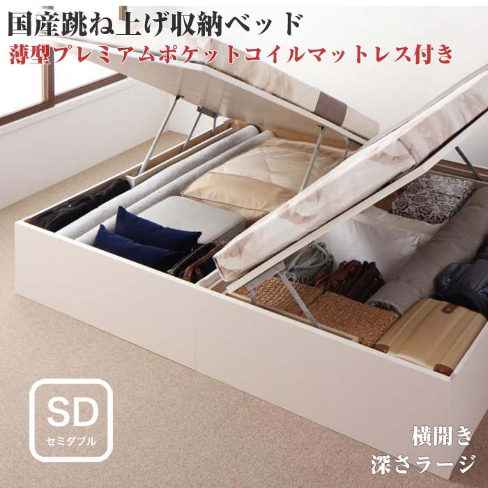 お客様組立 国産 跳ね上げ式ベッド 収納ベッド Regless リグレス 薄型プレミアムポケットコイルマットレス付き 横開き セミダブル 深さラージ(代引不可)