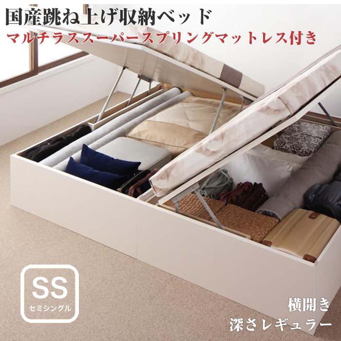 お客様組立 国産 跳ね上げ式ベッド 収納ベッド Regless リグレス マルチラススーパースプリングマットレス付き 横開き セミシングル 深さレギュラー(代引不可)