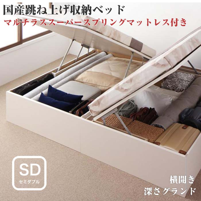 お客様組立 国産 跳ね上げ式ベッド 収納ベッド Regless リグレス マルチラススーパースプリングマットレス付き 横開き セミダブル 深さグランド(代引不可)