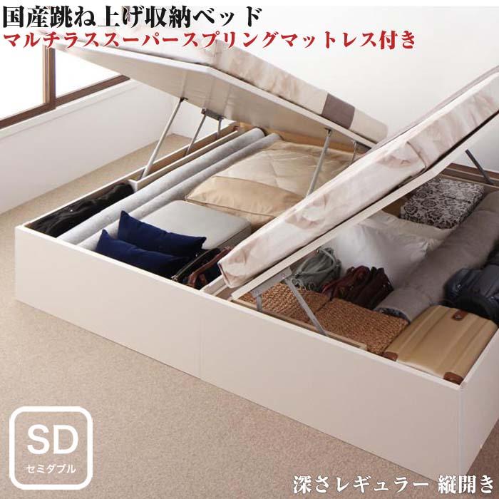 お客様組立 国産 跳ね上げ式ベッド 収納ベッド Regless リグレス マルチラススーパースプリングマットレス付き 縦開き セミダブル 深さレギュラー(代引不可)