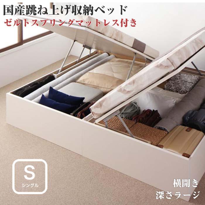 お客様組立 国産 跳ね上げ式ベッド 収納ベッド Regless リグレス ゼルトスプリングマットレス付き 横開き シングル 深さラージ(代引不可)