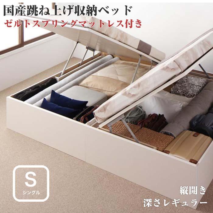お客様組立 国産 跳ね上げ式ベッド 収納ベッド Regless リグレス ゼルトスプリングマットレス付き 縦開き シングル 深さレギュラー(代引不可)